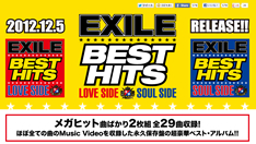 『EXILE BEST HITS - LOVE SIDE / SOUL SIDE -』スペシャルサイト